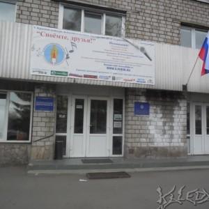 Отделение Союза журналистов России ул.Мира 3
