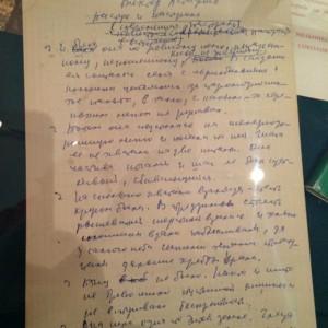 Рукопись писателя