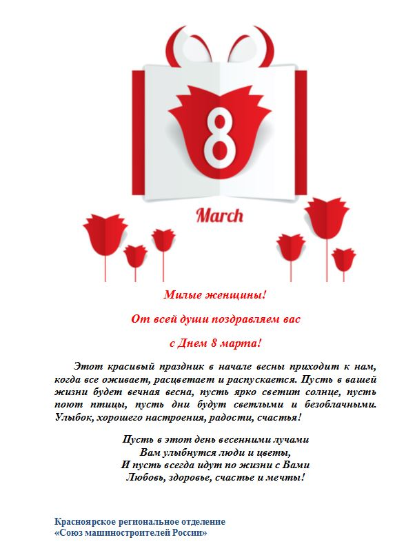 8 марта_02