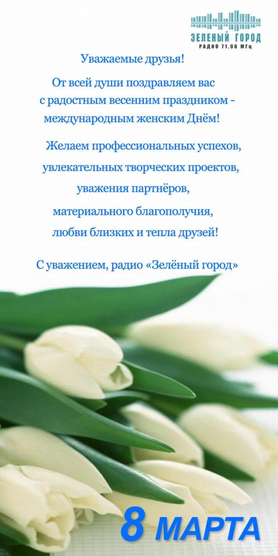 8 марта_03