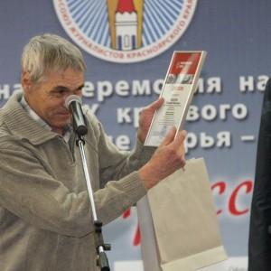 Геннадий Назаров, корреспондент газеты «Новая жизнь», Казачинский район – за многолетний высокий уровень профессионального мастерства получает приз Мэтр журналистики