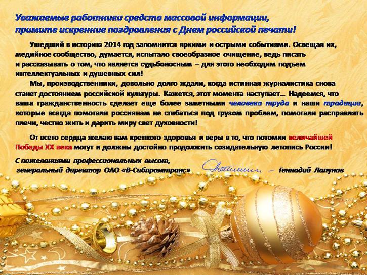 День печати Сибпромтранс