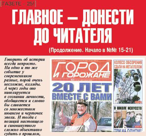 Газете 25