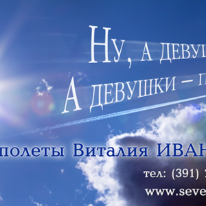 Ivanov_avia_015