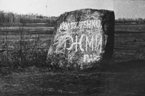 памятный камень с надписью, оставленной Павлом Резвовым