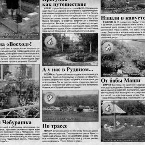 Канские ведомости №34 2012 г.