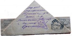 Письмо с фронта от Ерышева