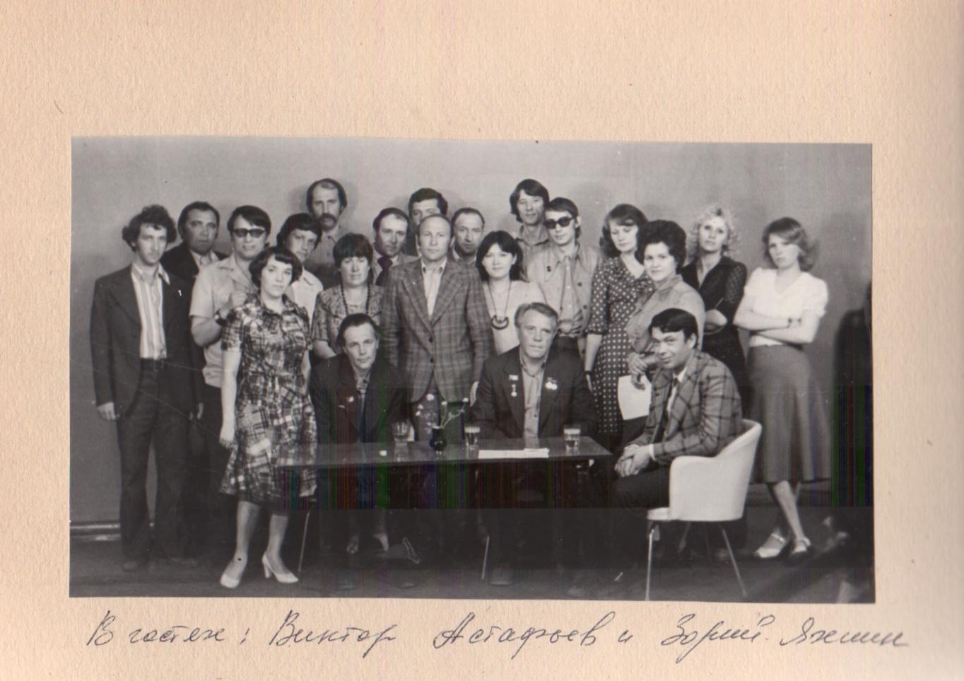 С коллективом Игарской телестудии 1979 г.