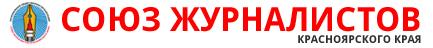 Союз журналистов Красноярского края