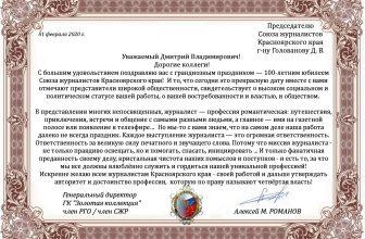 Союз журналистов Красноярского края принимает поздравления от своих партнеров
