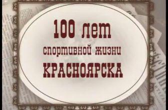 100-летие красноярского спорта. Часть 2