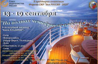 Круиз по Чёрному морю