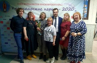 Награждены победителитворческого конкурса «Красноярские перья -2020»