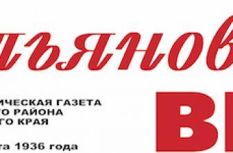 Газете «Емельяновские веси -85! Поздравляем!