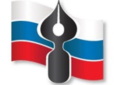 Всероссийский конкурс на лучшее журналистское произведение 2018 года