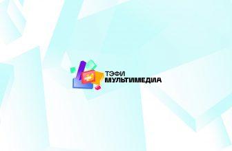 Начался приём работ на конкурс «ТЭФИ-МУЛЬТИМЕДИА»