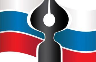 Форум современной журналистики «Вся -Россия -2019»