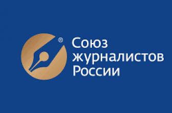 Масштабное исследование Союза журналистов России