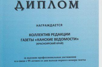 Газете «Канские ведомости» 95 лет!
