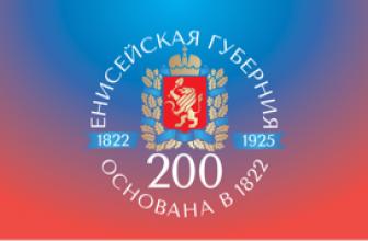 Съезд краеведов Енисейской Сибири