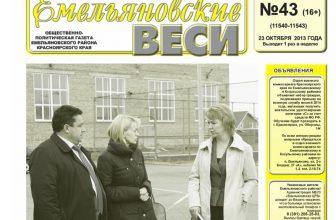 Газета «Емельяновские веси»