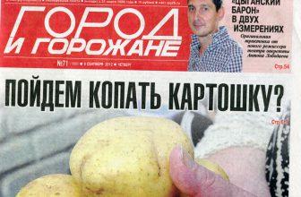 Газета «Город и горожане»