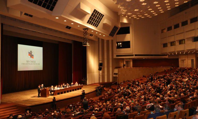 XII съезд Союза журналистов России