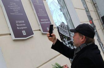 Состоялось открытие мемориальной доски красноярскому журналисту Валентину Фёдоровичу Дубкову.