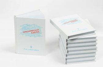 Презентация книги Артура Миханёва «Красноярская азбука»