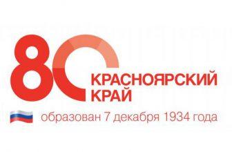 Акция «С юбилеем, Красноярье!»