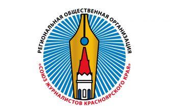 Победители конкурса «Красноярские перья -2013»