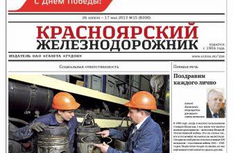 Красноярский железнодорожник