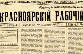 Газете «Красноярский рабочий» — 110