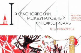 Международный кинофестиваль в Красноярске