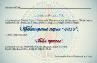 Шорт -лист творческого конкурса «Красноярские перья -2018»