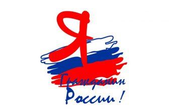 Всероссийский конкурс СМИ «Патриот России — 2014»