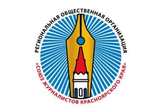 Победители конкурса «Красноярские перья 2015»