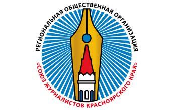Состав жюри конкурса «Красноярские перья» — 2016