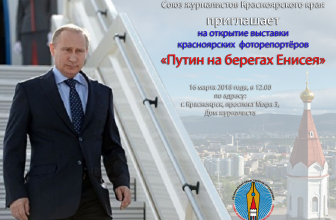 Выставка красноярских фоторепортеров «Президент России на берегах Енисея»