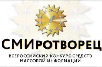 ХIII Всероссийский конкурс средств массовой информации «СМИротворец»