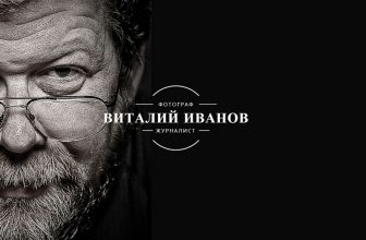 Новый сайт Виталия Иванова
