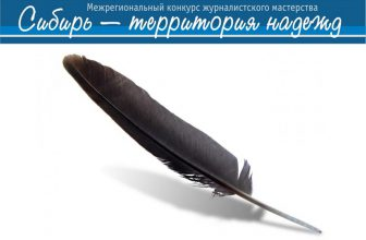 Победители конкурса «Сибирь – территория надежд» 2013 года