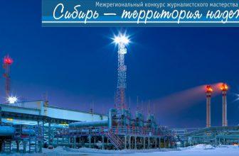 Сибирь – территория надежд: новые номинации