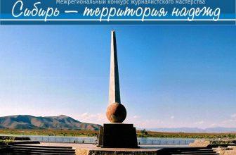 Победители конкурса «Сибирь – территория надежд» 2014 года