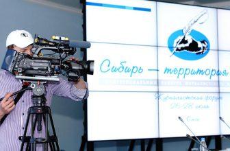«Сибирь – территория надежд» предсталяет новую номинацию