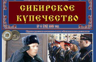 Журнал «Сибирское купечество» о полиции Красноярска