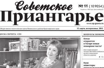Газета «Советское Приангарье»