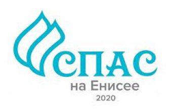 Продолжается приём работ на межрегиональный творческий конкурс «Спас на Енисее — 2021»