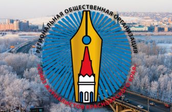 Положение о ежегодном творческом конкурсе журналистских работ «Красноярские перья -2018»