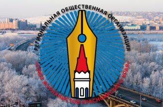 Стартовали «Красноярские перья 2015»